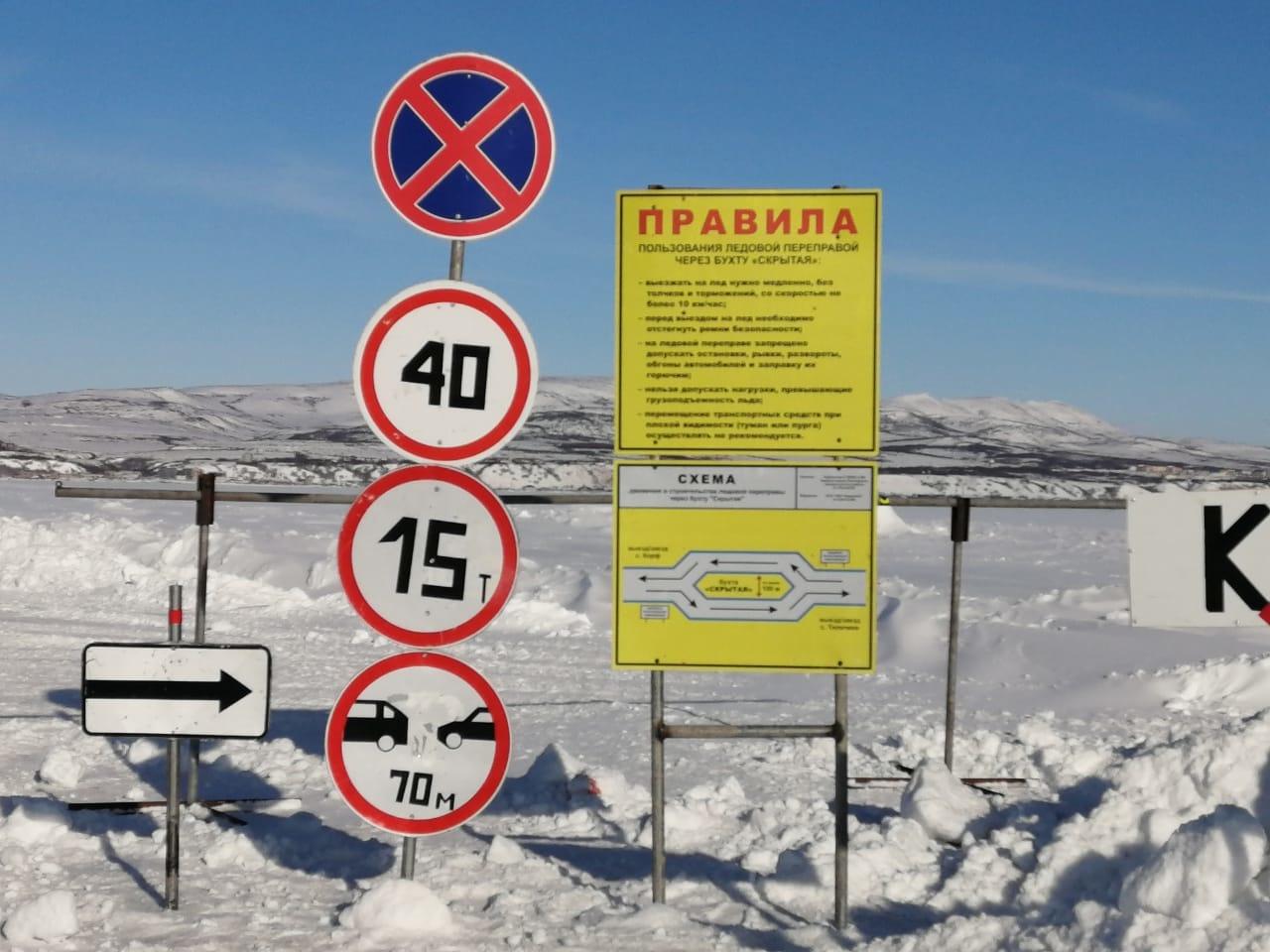 На Камчатке снизили грузоподъёмность на двух ледовых переправах