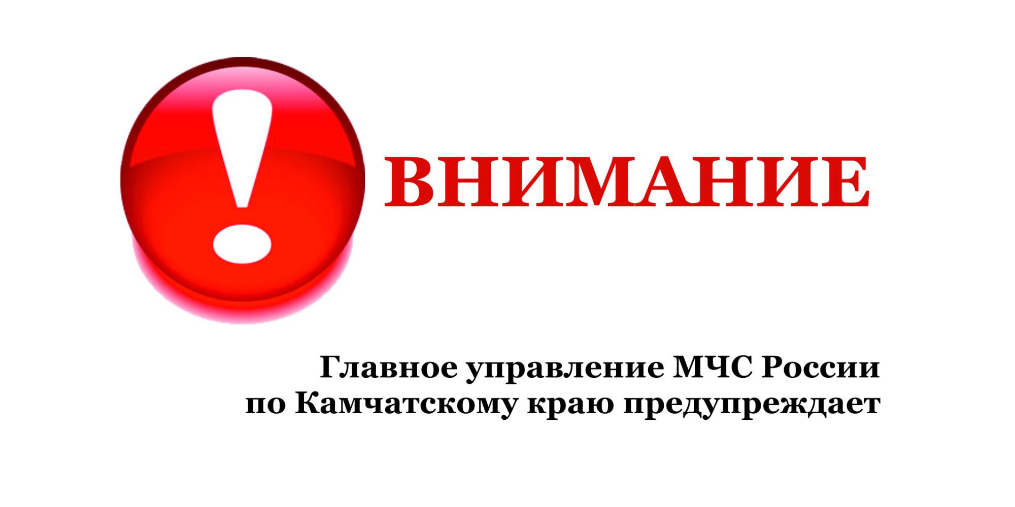 В двух районах Камчатского края введён особый противопожарный режим
